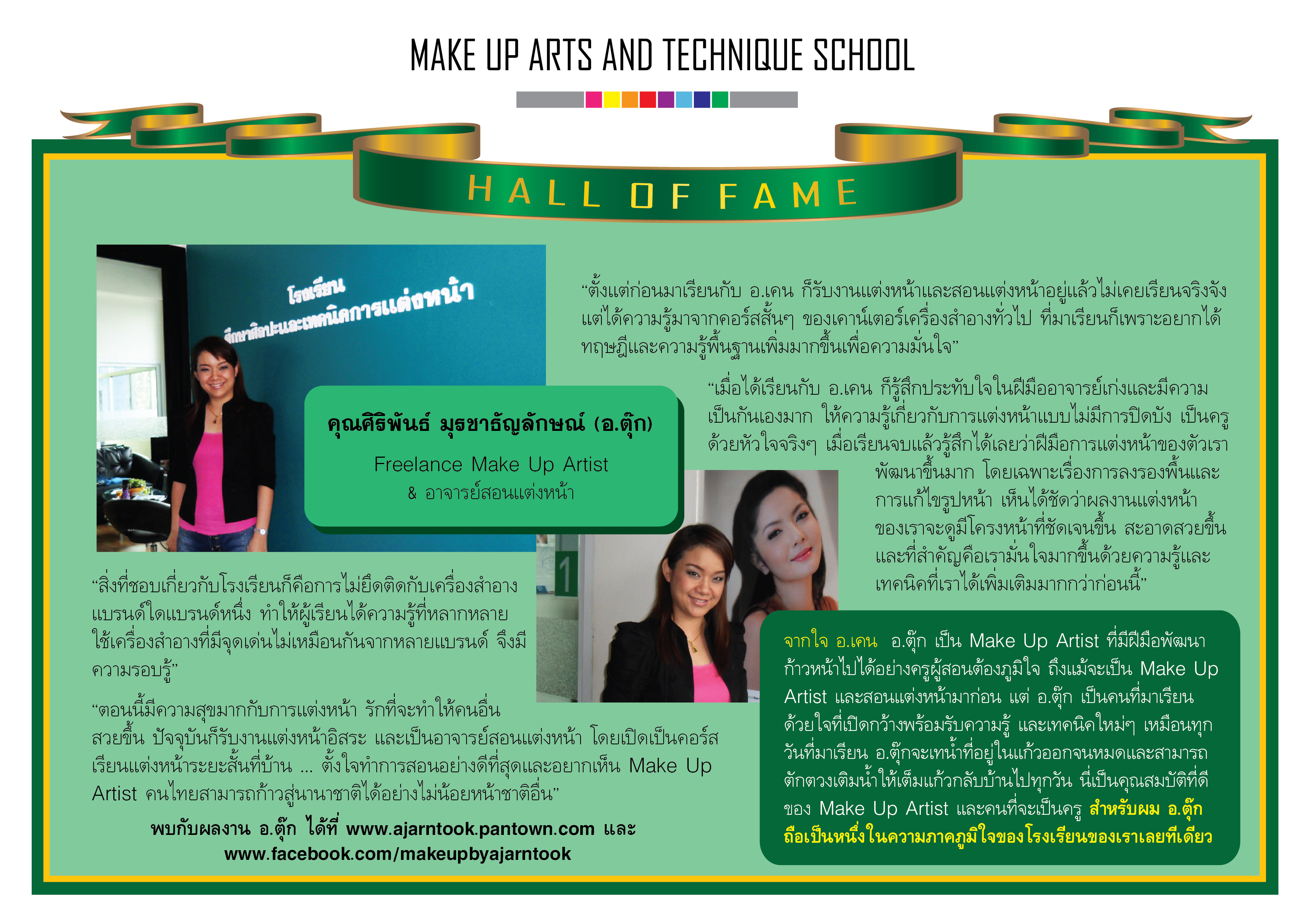 Make Up Arts And Technique School - Hall of Fame - อ.ตุ๊