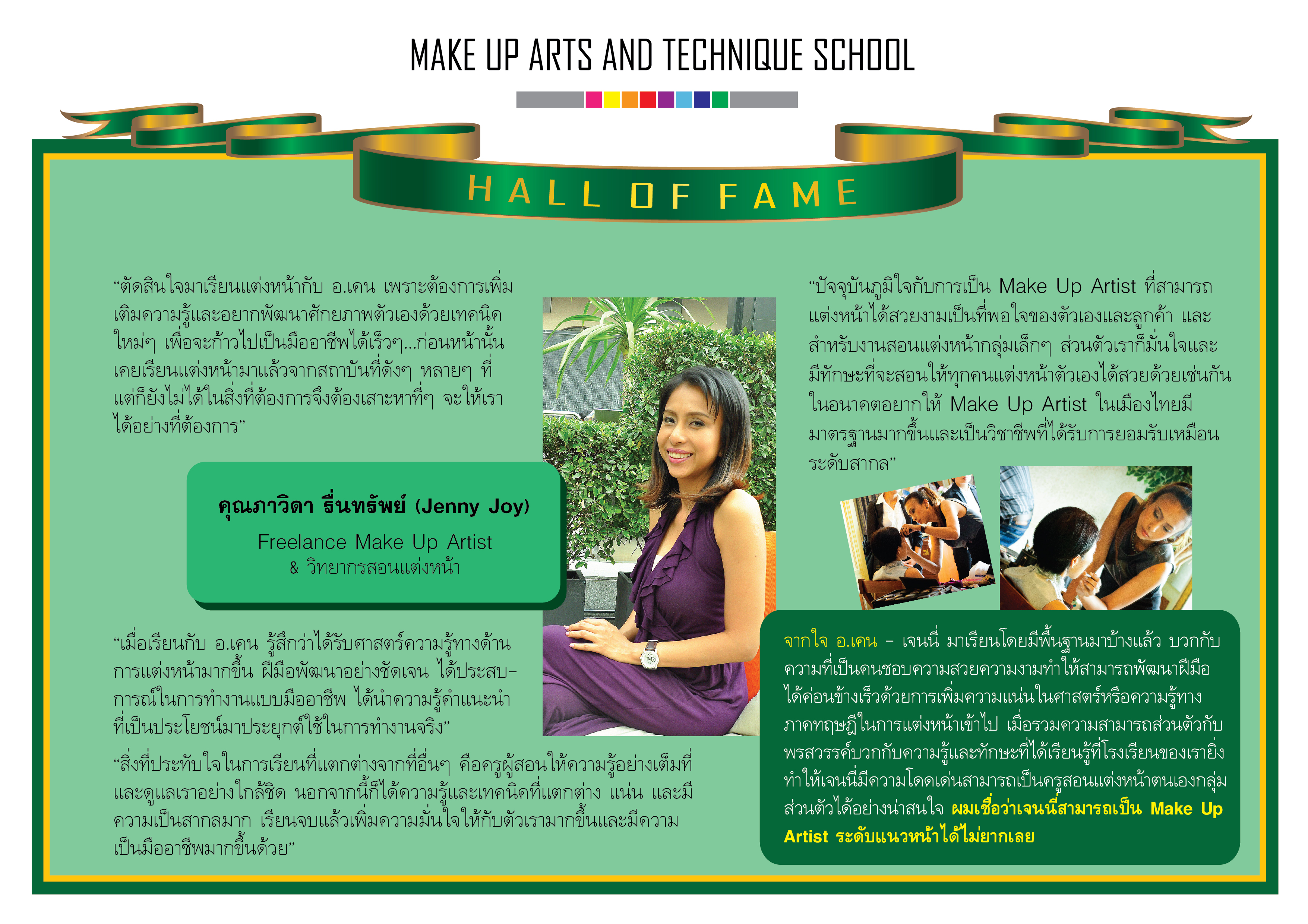 Make Up Arts And Technique School - Hall of Fame - Jenny